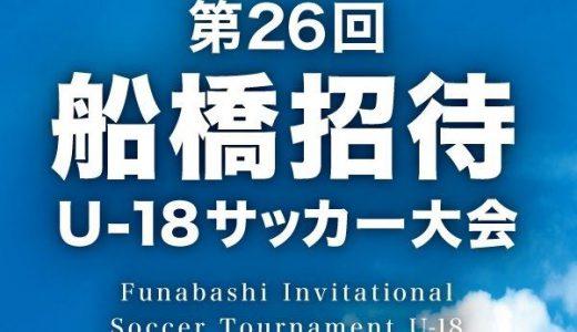 【協賛】第26回船橋招待Uー18サッカー大会
